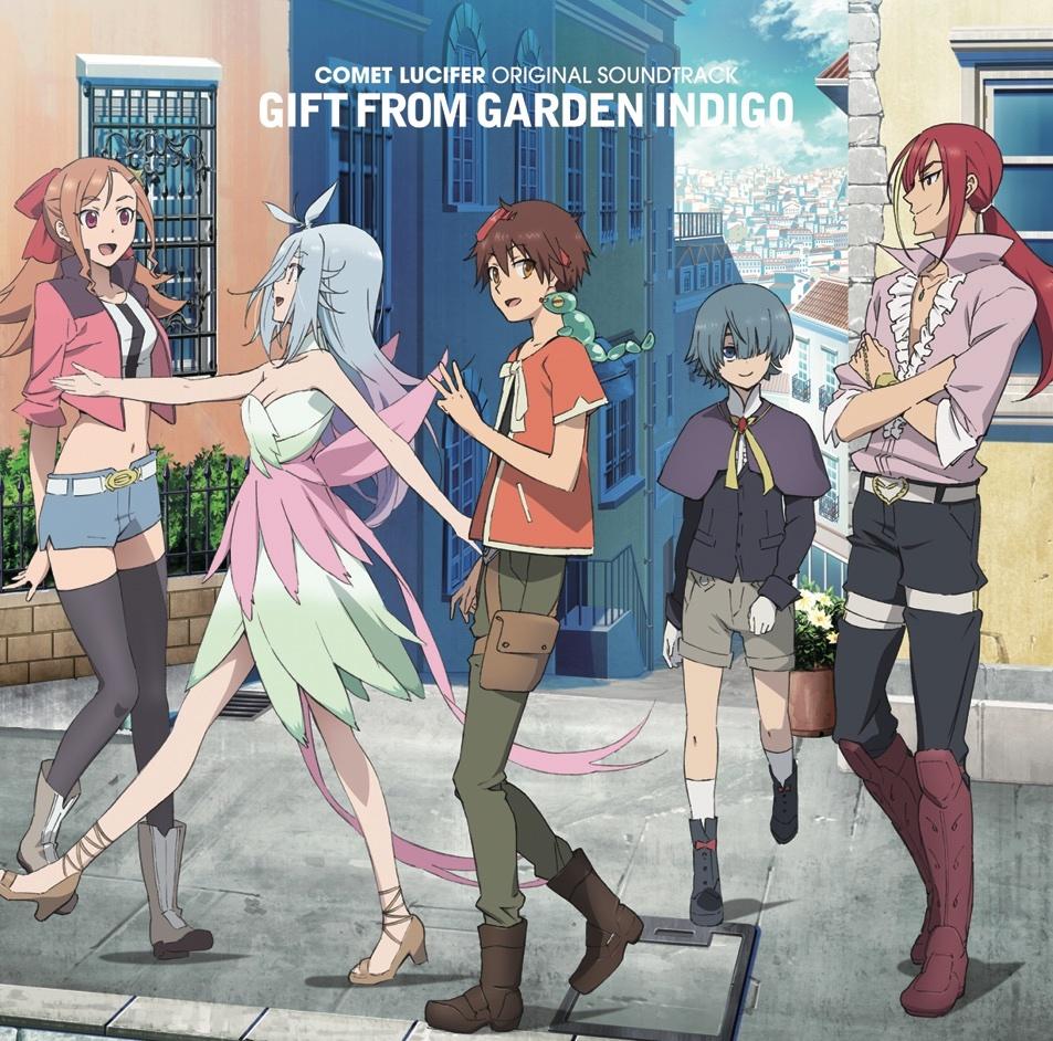 TVアニメ『コメット・ルシファー』 オリジナルサウンドトラック GIFT FROM GARDEN INDIGO