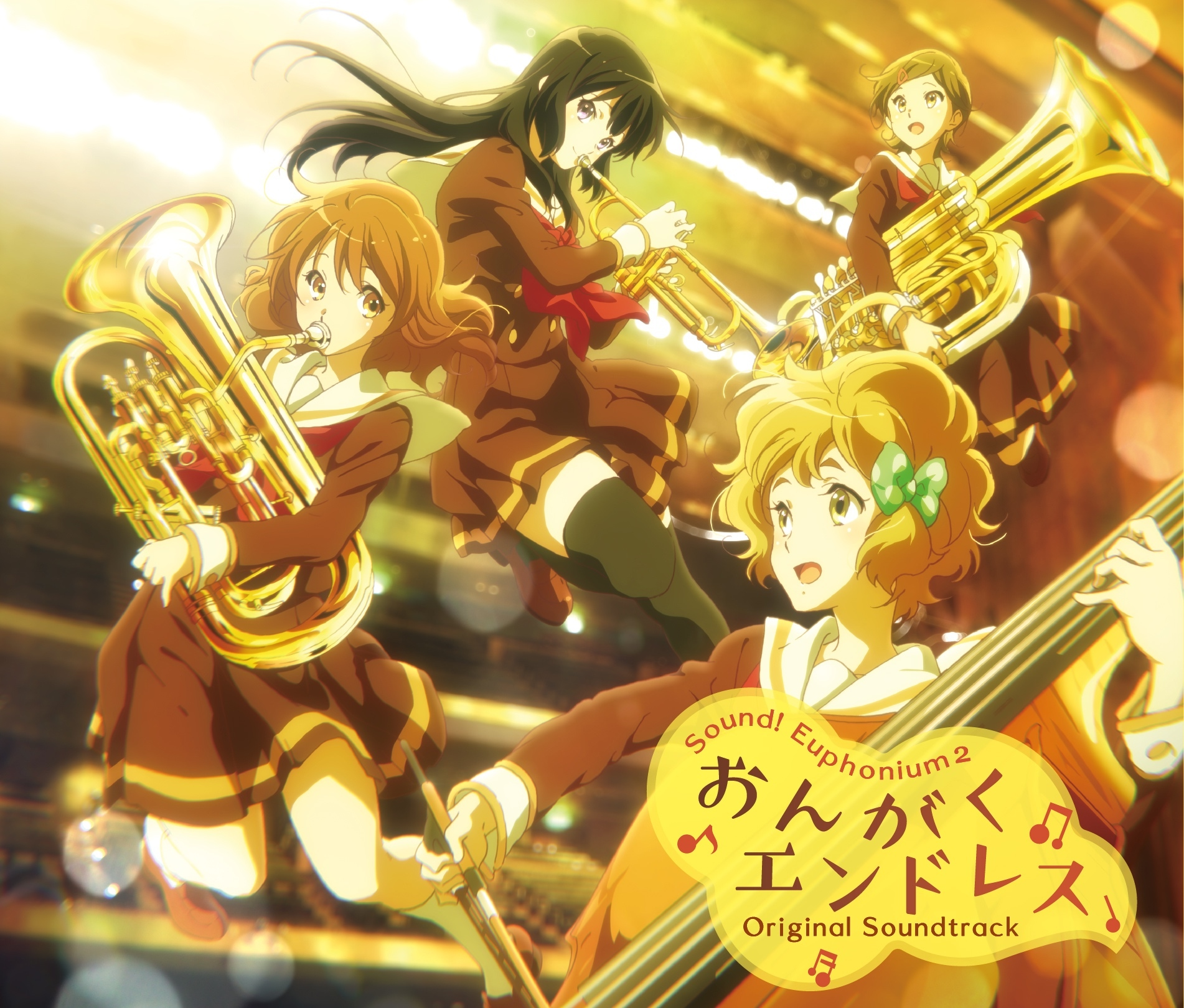 TVアニメ『響け!ユーフォニアム2』 オリジナルサウンドトラック おんがくエンドレス